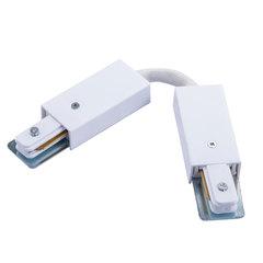 Коннектор гибкий для трека Arte Lamp A150233